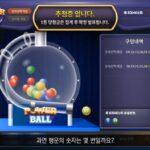 [동행복권 로또 파워볼 파워사다리] 게임중계(ver 2020-01-21)